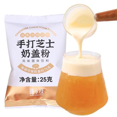 禧小饮手打海盐芝士奶盖粉25g*4小包装家用DIY即食免奶油打发奶茶