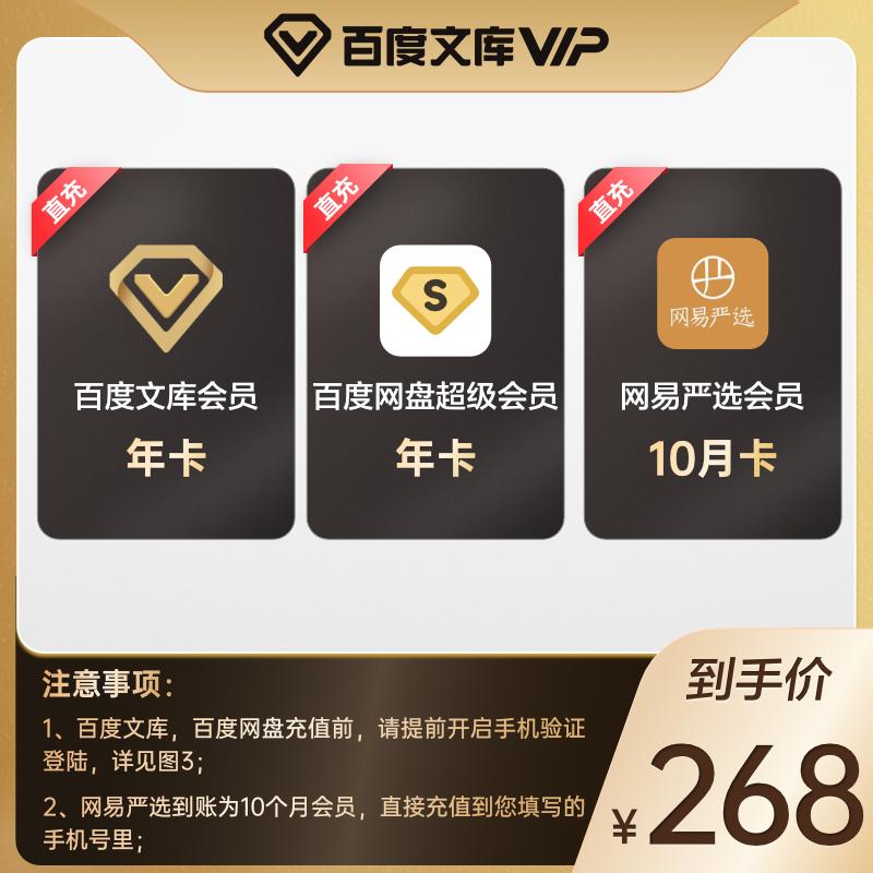买一得三,百度文库年卡VIP