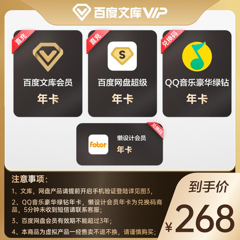 百度文库,网盘vip年卡网易严选10月卡