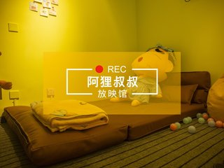 Themed private room for 1-2 people, 2 hours movie viewing in Xi'an