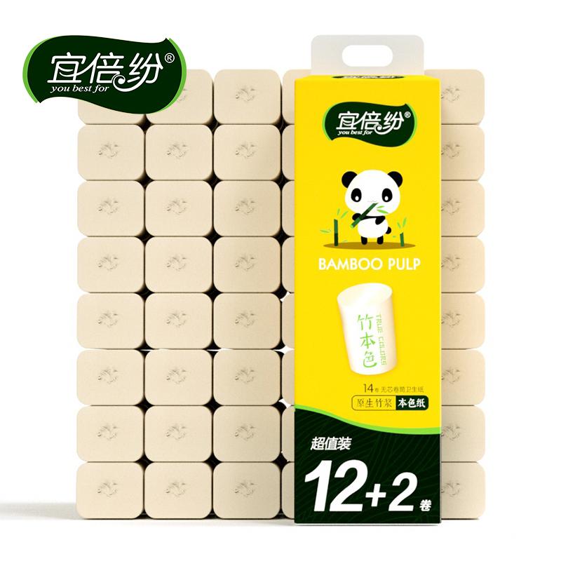 宜倍纷14卷本色竹浆卫生卷纸批发无芯卷纸手纸厕纸卷筒纸巾家庭装
