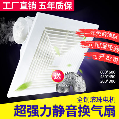Ope top integrated ceiling 600x600 ceramics 60x60 changing fan gypsum mine pad exhaust fan