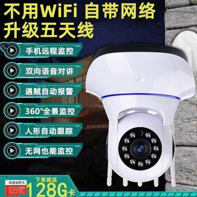 Gemeihui Electronic Technology HD wireless smart camera, free 128g memory card