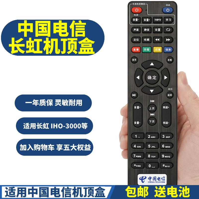 中国电信长虹网路电视机上盒遥控器详细照片