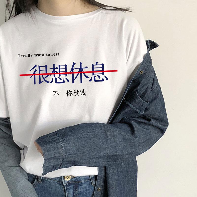 短袖纯棉我很想休息打底v短袖学生T恤女宽松趣味百搭小众体恤文字