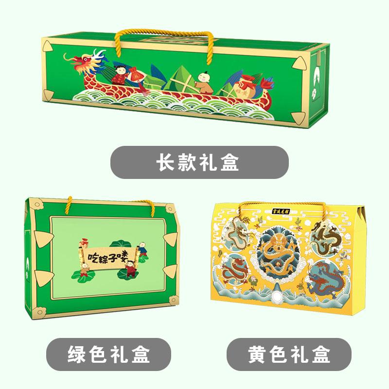 粽子礼盒装咸蛋黄鲜肉粽
