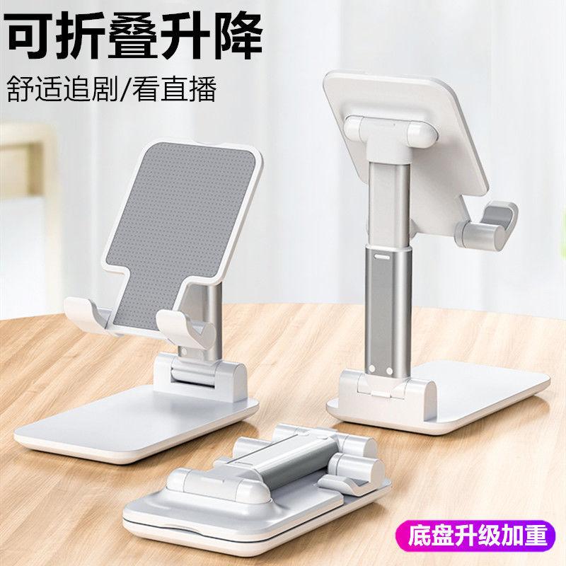 手机桌面支架升降懒人便携ipad可折叠多功能平板网红通用型看电视