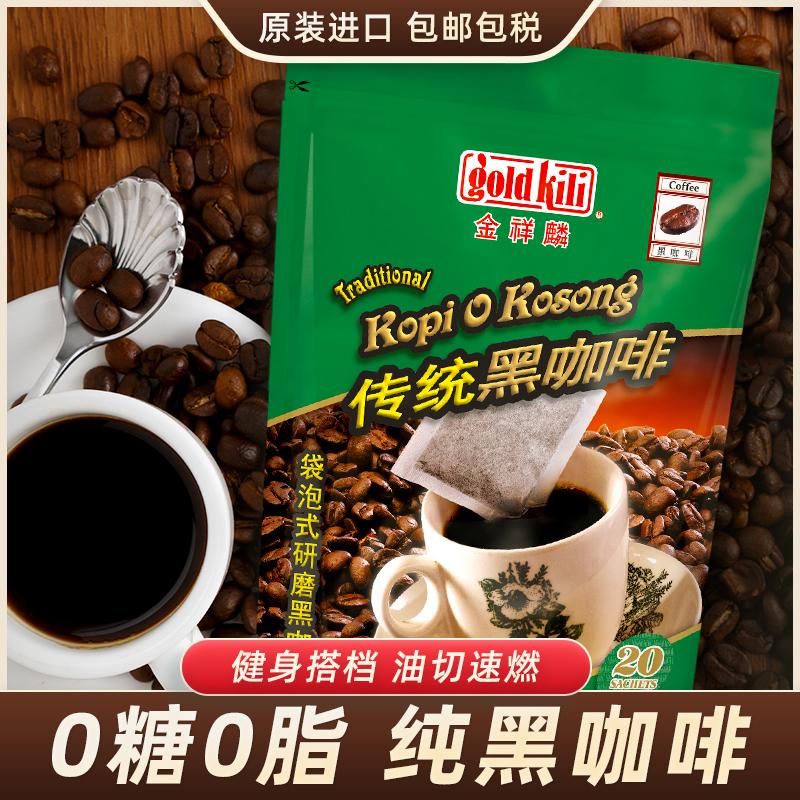 无糖0脂:10gx20袋 新加坡进口 Gold Kili 金祥麟 黑咖啡