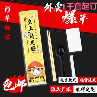 Disposable tableware four-piece chopsticks three-piece out-sell package tableware bag four-in-one independent package custom logo