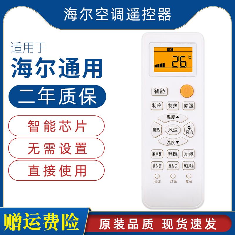 适用于天香KFR-23GW/03GJC12-DS03GKC12(海尔空调)牡丹遥控器