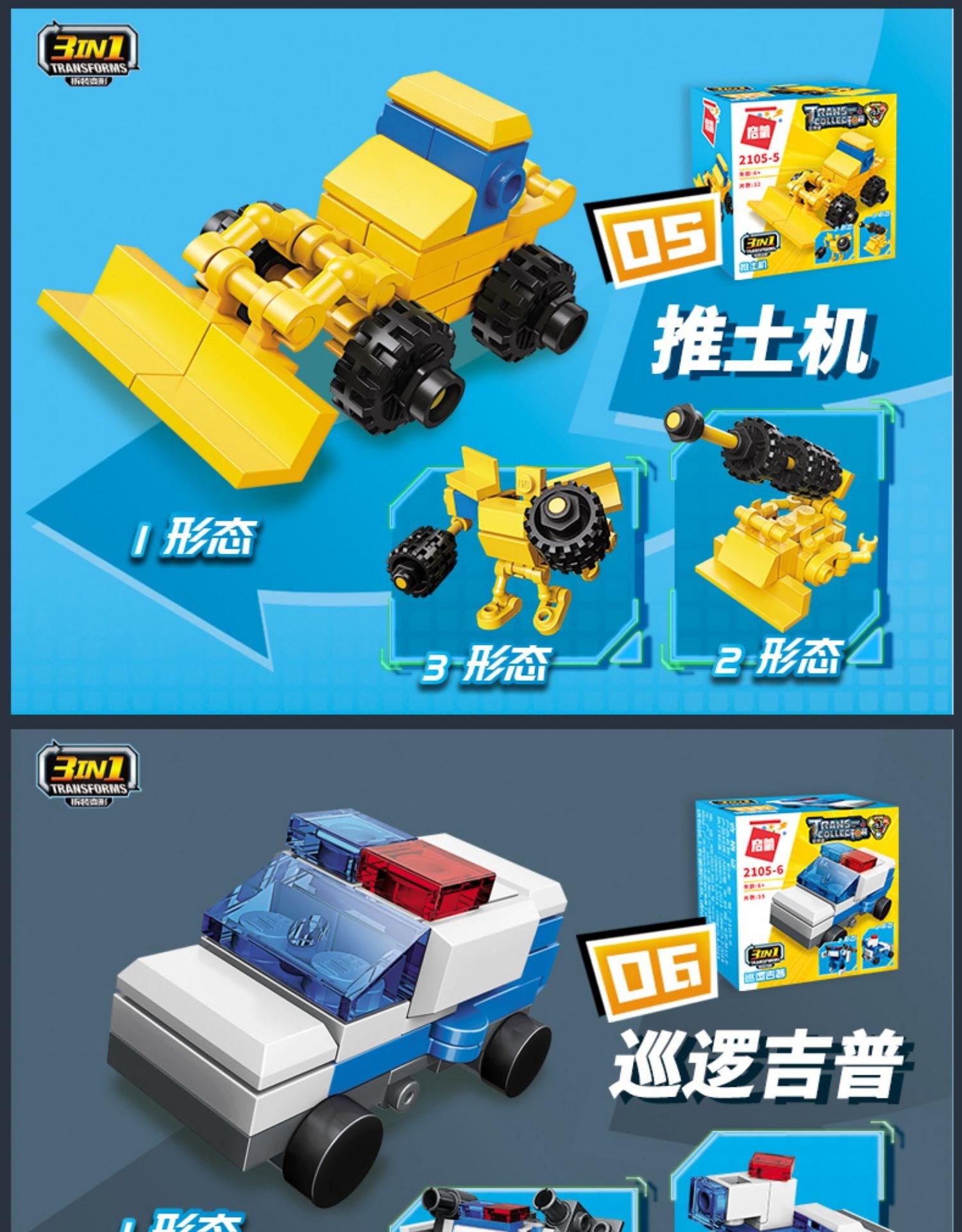 中國代購 中國批發-ibuy99 乐高积木小颗粒儿童益智玩具拼装男孩拼插小盒装礼物汽车模型拼图