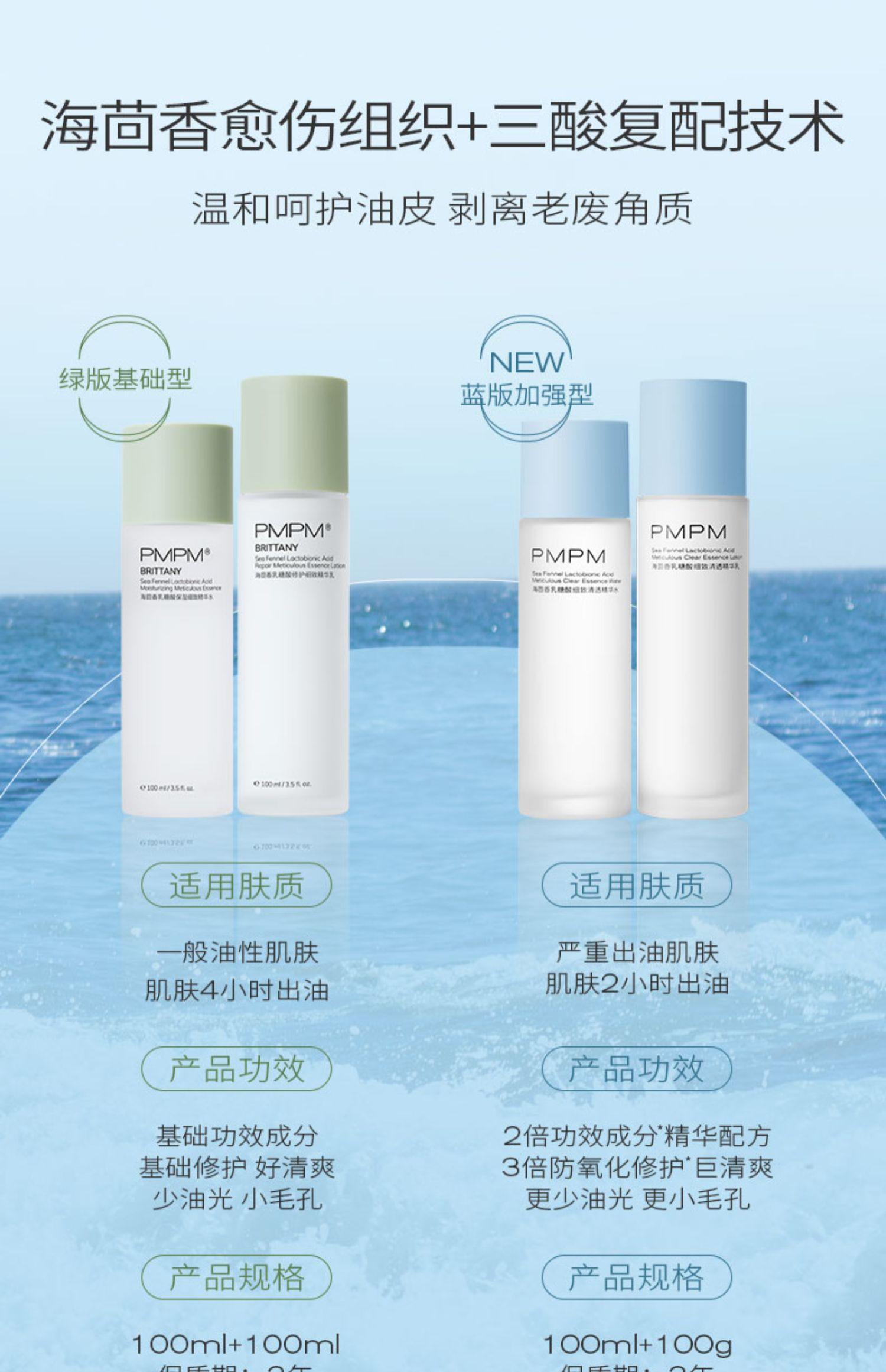 PMPM海茴香乳糖酸修护水乳套装6