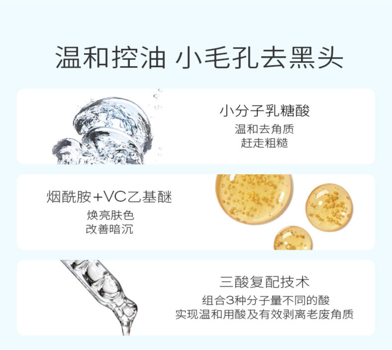 PMPM海茴香乳糖酸修护水乳套装8
