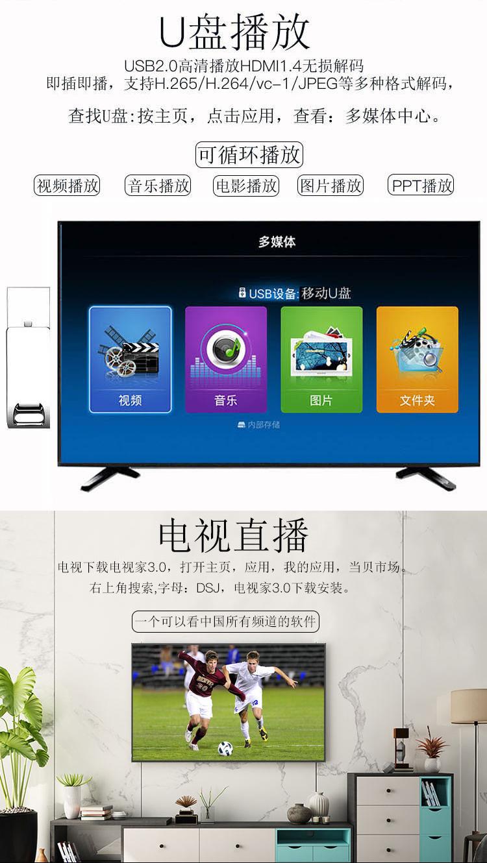 长虹巨幕寸超高清语音寸智能网路大屏幕电视详细照片