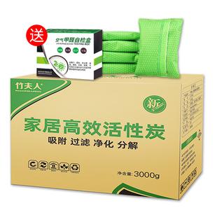【3000克】家用除甲醛神器活性碳竹炭