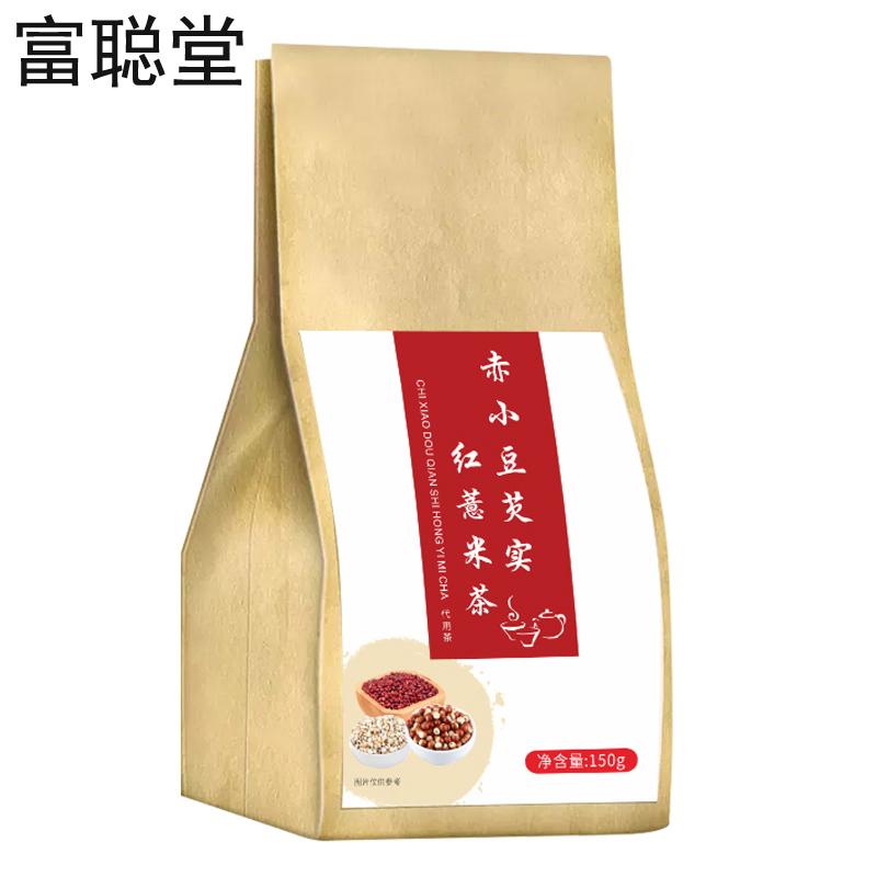 红豆薏米茶赤小豆薏仁养生茶红豆薏米芡实茶红薏仁米苦荞组合茶包