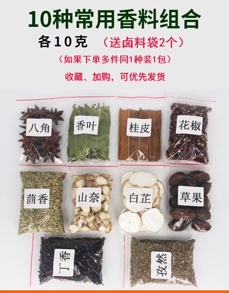 【足足半斤】家用八角桂皮香料组合装12包