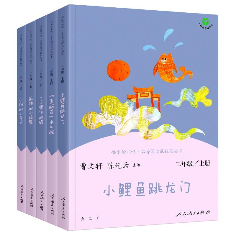 【人教版】快乐读书吧二年级上册全5册 小鲤鱼跳龙门一只想飞的猫孤独的小螃蟹小狗的小房子小学生课外书必读阅读