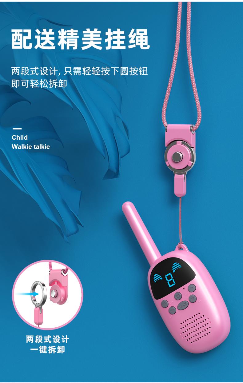 【獨家新品】親子兒童對講機互動玩具男女孩迷你情侶小型小機戶外無線通話電話