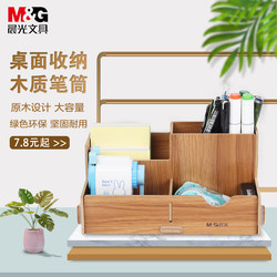 Morning pen Desktop Storage Box multifunction pen penholder fashion student cute retro Chinese style pen holder pen holder wooden storage box quality stationery small fresh creative minimalist office supplies