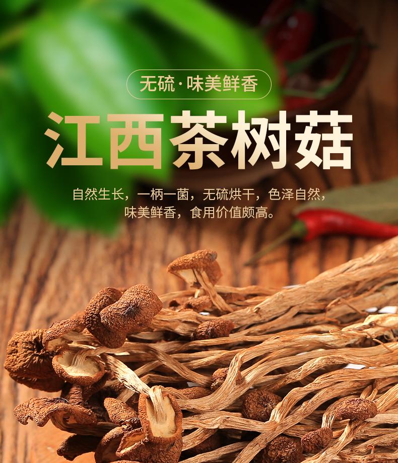 初鲜岭 江西茶树菇干货 200g 天猫优惠券折后¥14.9包邮(¥24.9-10)