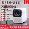 Xiaomi Wanbo Smart Projector T2 Max Home 1080p Mobile Phone Projection Projection Small Ultra HD Dormitory
