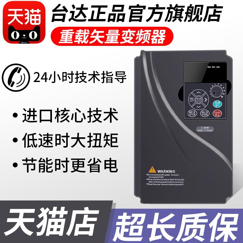 臺达变频器三相380v单相220v1.5/2.2/5.5/7.5/11kw电机调速器千瓦