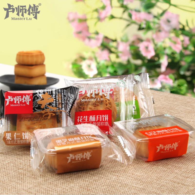 卢师傅小月饼河南特产传统花生黑芝麻酥早餐夹心饼干曲奇零食