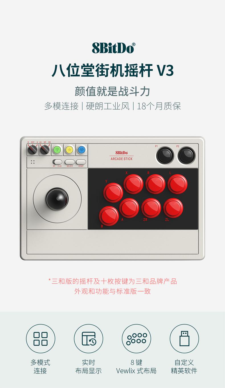 搖桿八位堂8BitDo街機搖桿V3標準版三和版 多模連接LED實時布局顯示格斗 PC電腦任天堂NS Switch/Lite游戲機steam