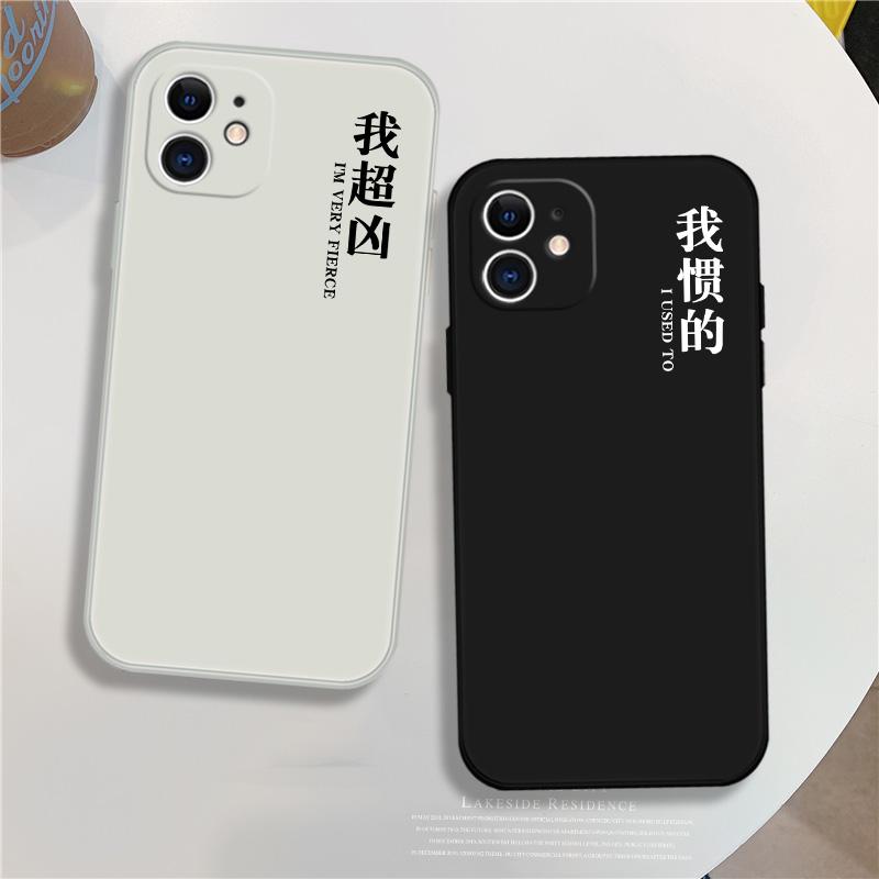 情侣手机壳苹果13pro简约适用iPhone12个性11\\\/8plus我超凶7新款X侧边XR男女XSmax我惯的SE2秀恩爱mini创意6S