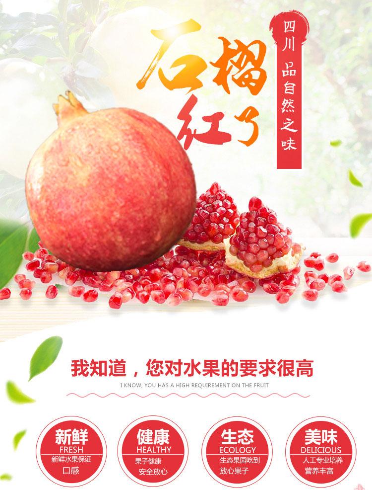 鲜果欢  尼斯软籽石榴 净重5斤 图1