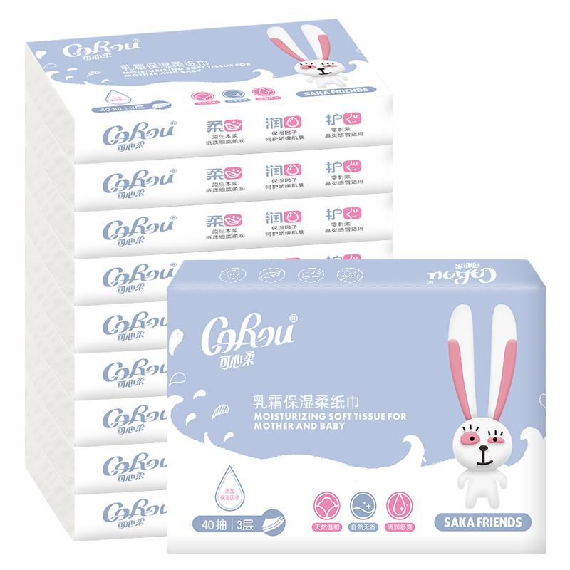 【可心柔】婴儿乳霜保湿纸40抽10包