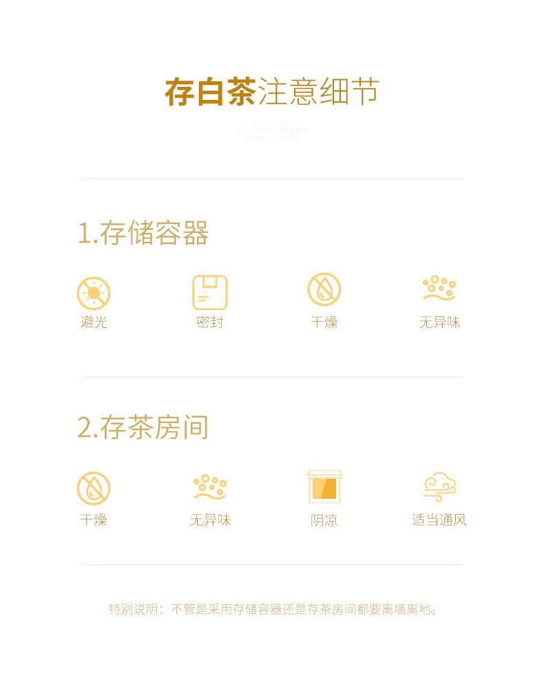 白茶甫 正宗福鼎白茶饼 350g 2019年份寿眉 图11