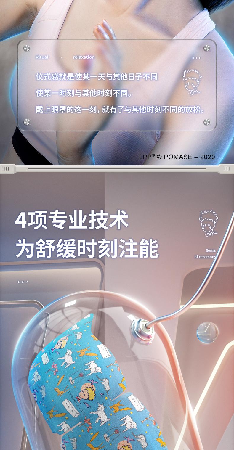 超亚医药 小王子联名 恒温热敷蒸汽眼罩 30片 5种香型 图2