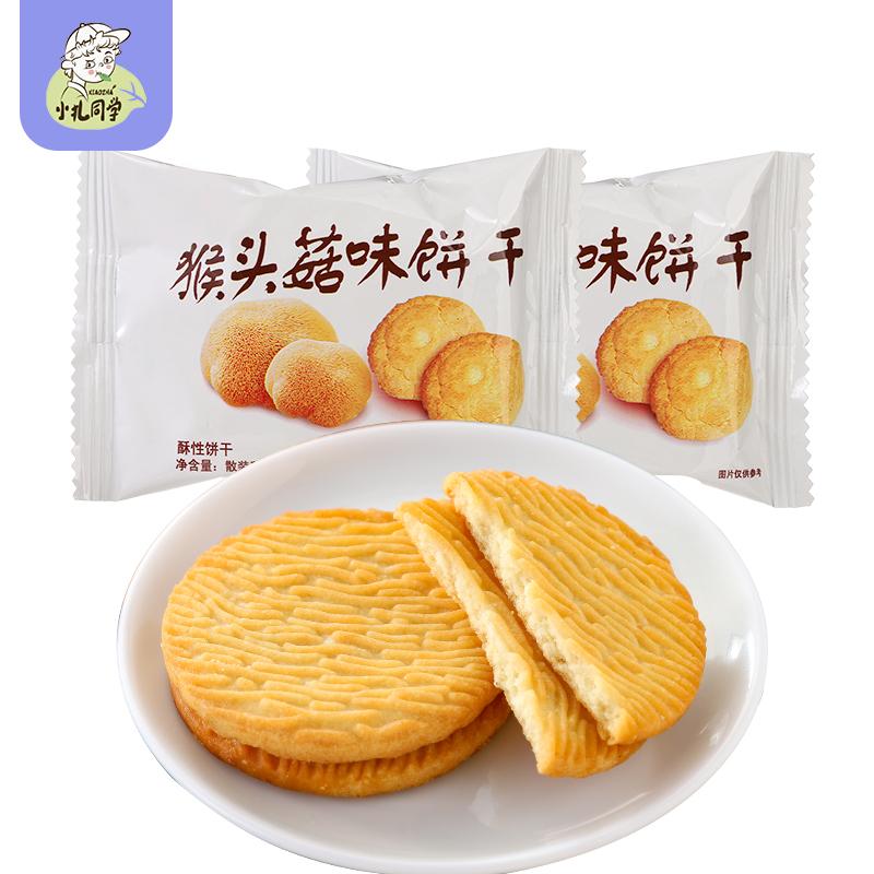 猴头菇饼干整箱饼干网红零食小吃休闲食品猴头菇早餐代餐