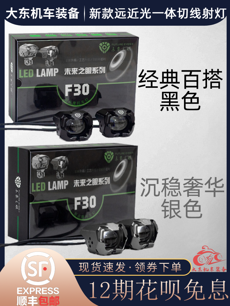 Eye of the future F30 motorcycle LED spot light F20X auxiliary road far and near light integrated flash lens Waterproof F150