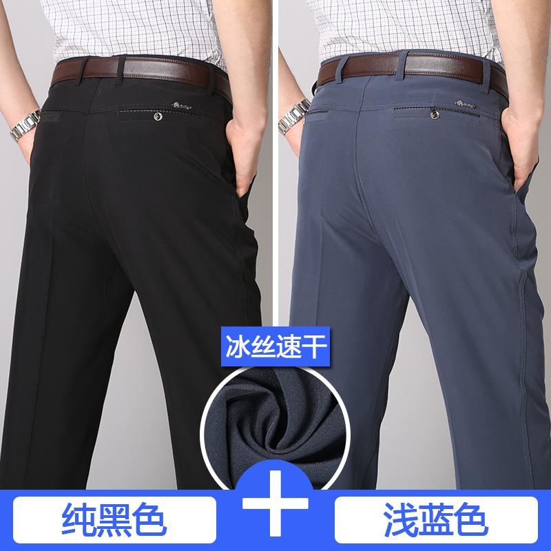 男士冰丝速干裤休闲裤高腰西裤直筒爸爸长裤
