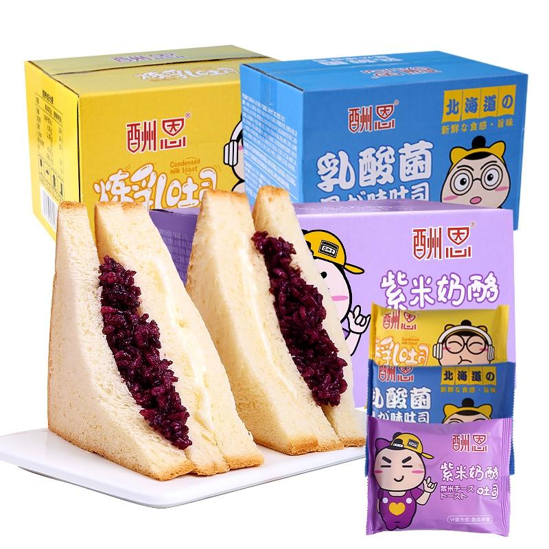【6.9!】紫米奶酪夹心面包500g整箱