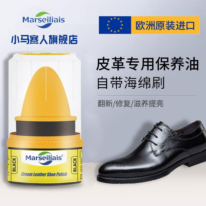 欧洲进口 MARSEILIAIS 小马赛人 真皮保养油鞋油 天猫优惠券折后¥15.9包邮(¥25.9-10)黑色、无色可选 京东¥39.9