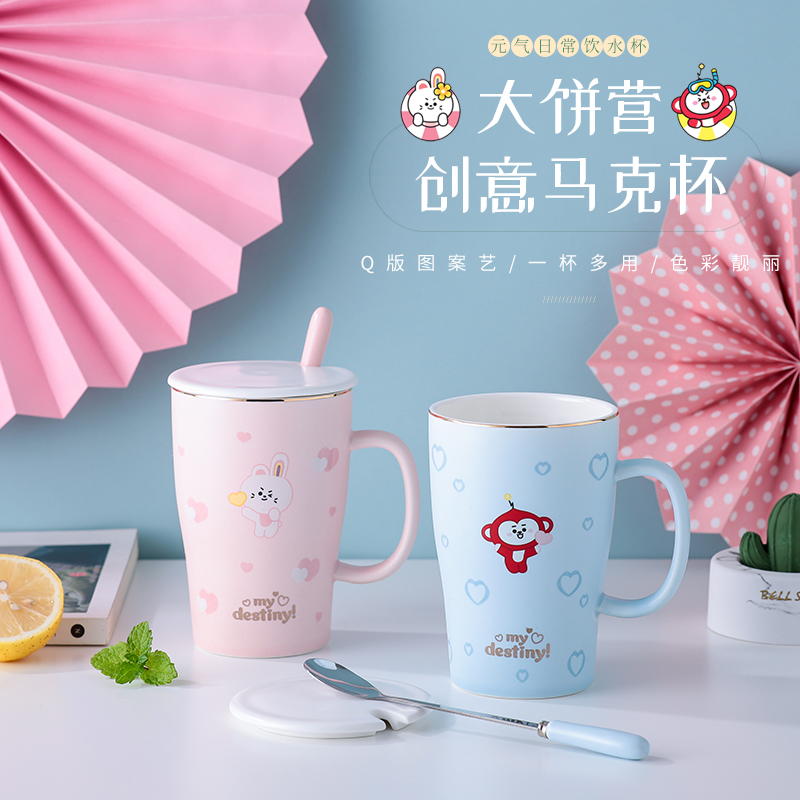 快乐大饼营卡通ins可爱情侣陶瓷水杯子少女早餐马克杯带盖勺礼盒