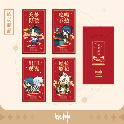 taobao agent 【Original God/Giveaway】2021 gilded version message red envelopes 8 pieces(Whole set) Genshin