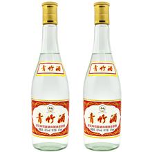 青竹原浆白酒42度475ml*2瓶装