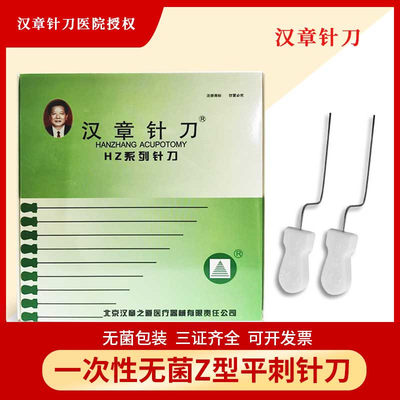Han Zhang brand disposable small needle knife Z-shaped flat needle rather blade throw-blade round blade knife one-time