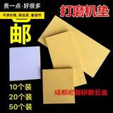 Suitable for sanding machine, durable 10 sanding machine rubber pads, self-adhesive bottom plate, yellow sanding machine mat, sponge plus