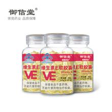 【御信堂】维生素E软胶囊60粒*3瓶