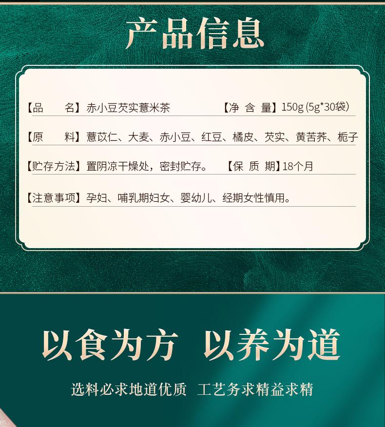 【建昌帮】赤小豆薏米茶5g*30袋