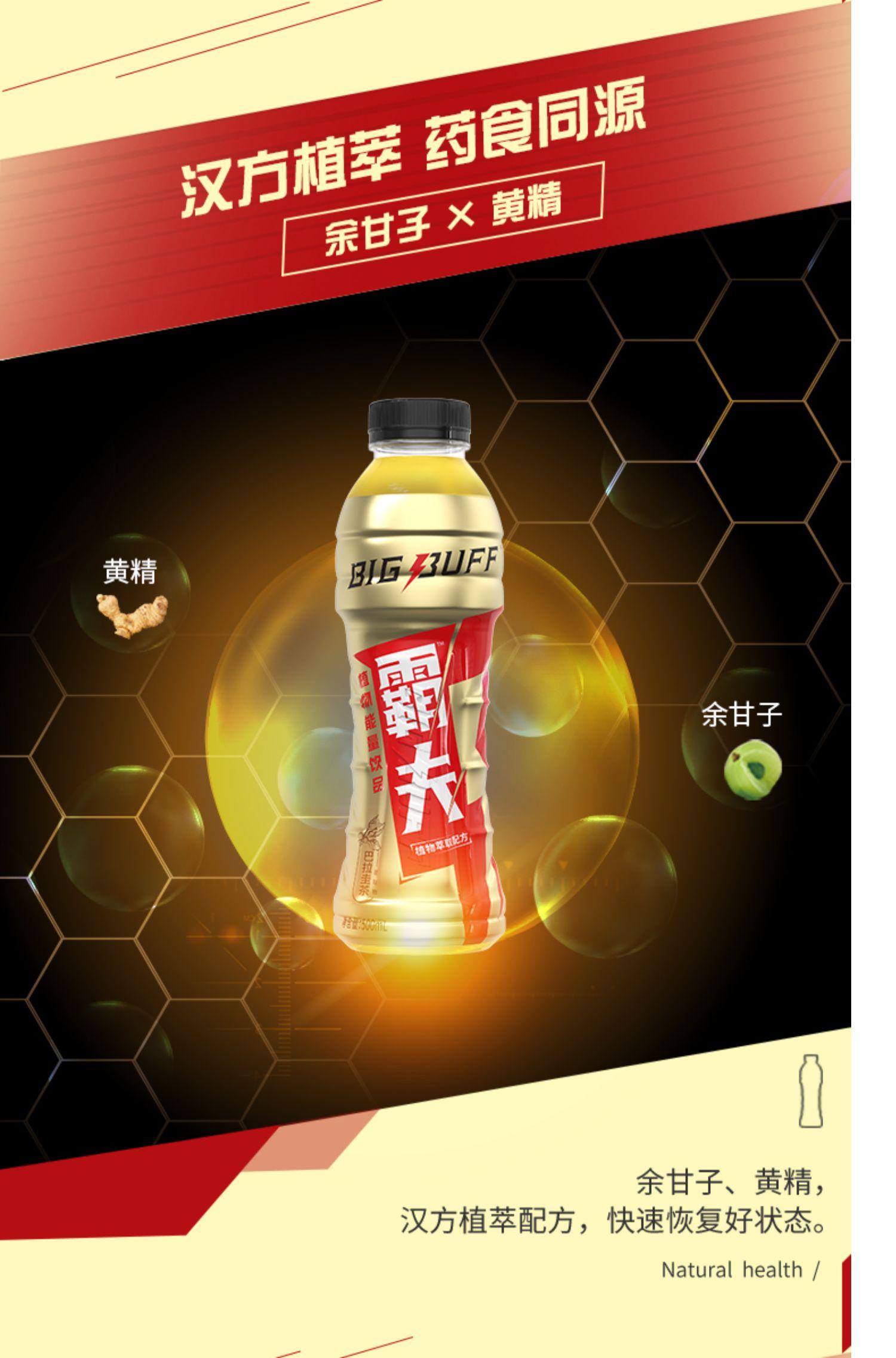 新希望植物能量维生素功能饮料4瓶