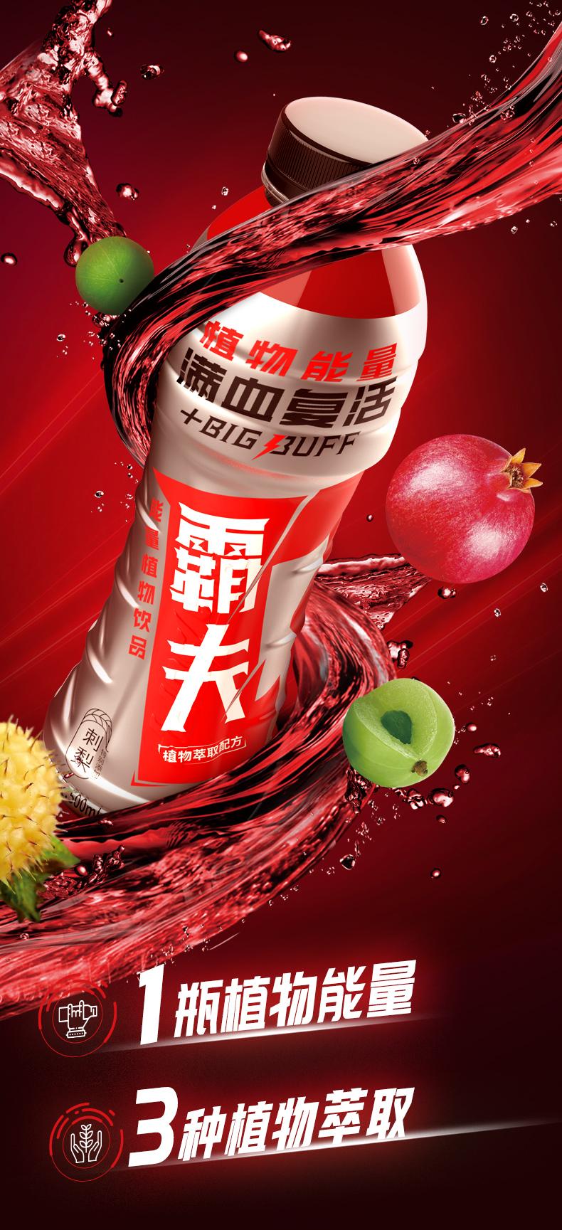 新希望 BIGBUFF 0蔗糖植物能量维生素功能饮料 4瓶 图1