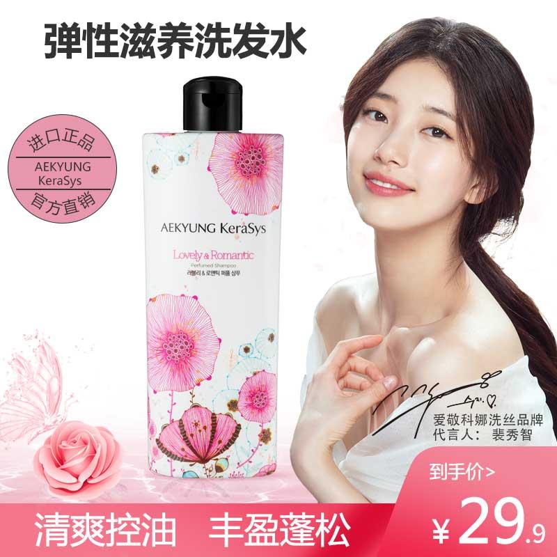 韩国进口 AEKYUNG 爱敬 kerasys 香水洗发水 250ml 天猫优惠券折后¥9.9包邮(¥29.9-20)
