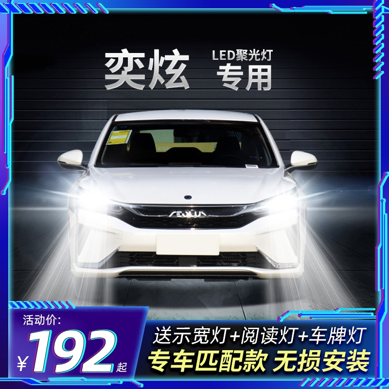 20-21 Dongfeng Fengshen Yi Hyun LED headlight high light low light modification special super bright concentrated car bulb